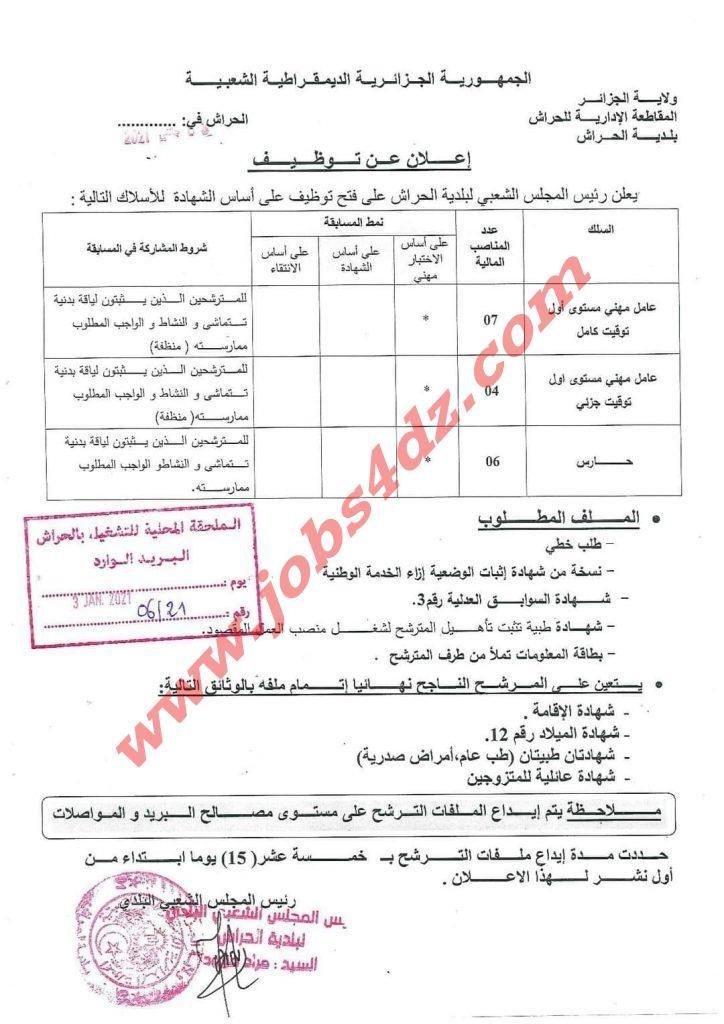 إعلان عن توظيف بمقر بلدية الحراش الجزائر العاصمة In 2021 Bullet Journal Journal