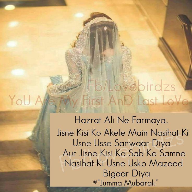 """Yuhn Barse Ajj Tujh Par Lutf-o-Karam Ki Barish Ke Bargah-e-Illahi Se Ajj Teri Koi Dua Rad Na Ho """"Aameen"""" #JummaMubarak.."""