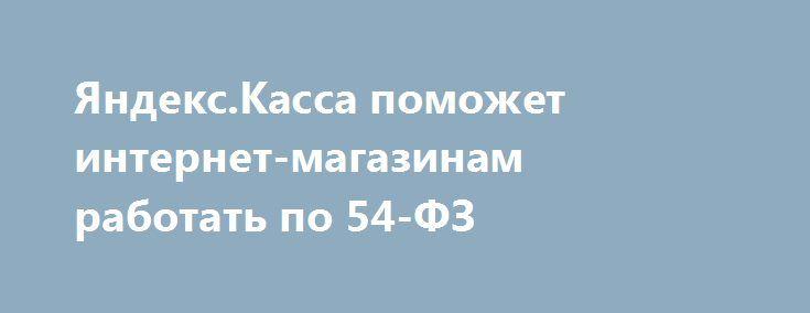 Яндекс.Касса поможет интернет-магазинам работать по 54-ФЗ https://www.searchengines.ru/yandeks-kassa-dlya-54-fz.html  Яндекс.Касса представила новое техническое решение для интернет-магазинов и онлайн-сервисов. С его помощью компании могут принимать оплату в полном соответствии с требованиями закона 54-ФЗ, которые вступят в силу 1 июля. Закон обязывает всех продавцов использовать кассовый аппарат, заключить договор с оператором фискальных данных, мгновенно передавать в налоговую информацию о…