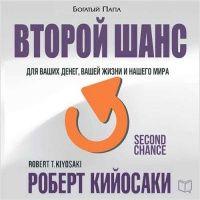 Аудиокнига Второй шанс Роберт Кийосаки