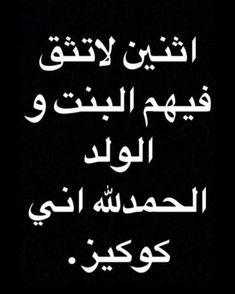 ضحك حتى البكاء ضحك جزائري ضحك حتى البول ضحك معنى ضحك اطفال فوائد الضحك ضحك Meaning الضحك في المنام نكت قصيرة ن Funny Quotes Laughing Quotes Funny Arabic Quotes