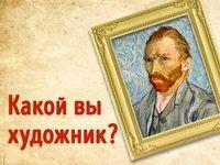 Тест: Кто вы из известных художников?
