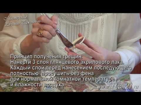"Кракелюры с лаком ""Декола"" - YouTube"