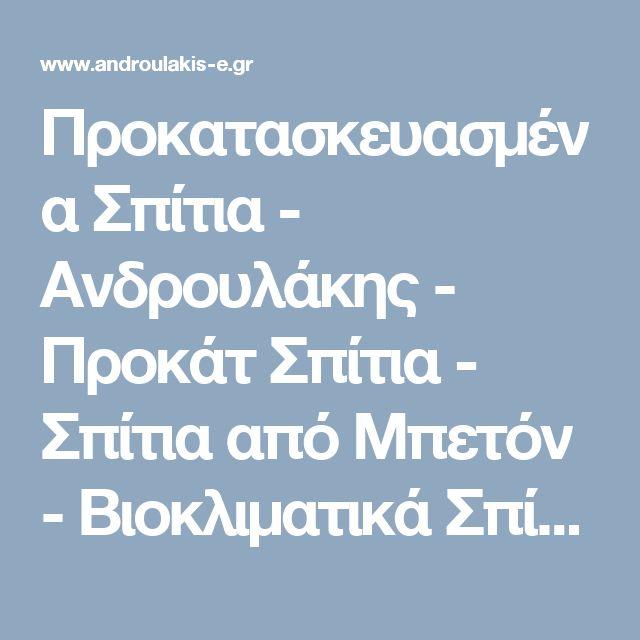 Προκατασκευασμένα Σπίτια - Ανδρουλάκης - Προκάτ Σπίτια - Σπίτια από Μπετόν - Βιοκλιματικά Σπίτια - Τιμές