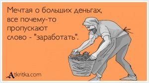 """Аткрытка №333906: Мечтая о больших деньгах, все почему-то пропускают слово - \""""заработать\"""". - atkritka.com"""