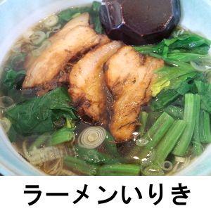 ラーメンいりき|浜松 餃子・ラーメンガイド http://guide-jp.com/hamamatsu-gyouza/iriki