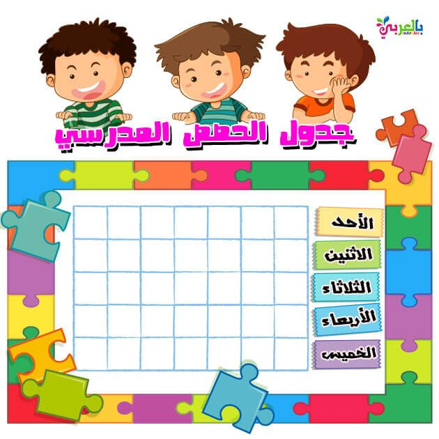 جدول الحصص الأسبوعي جاهز للكتابة 2020 جدول حصص مدرسي جاهز للطباعة بالعربي نتعلم School Scrapbook School Frame School