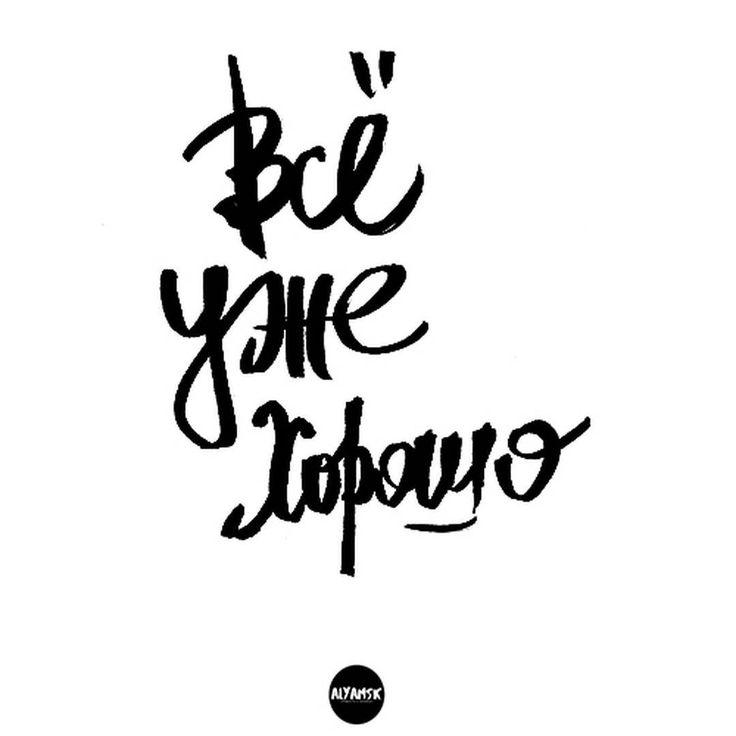 Новая мантра) #ruslettering #calligraphy #calligritype #type #handlettering #lettering #леттеринг #handtype #handmadefont #font #instaart #каллиграфия #brushcalligraphy #illustration #artwork #calligram #moderncalligraphy #drawing #alyamsk_art