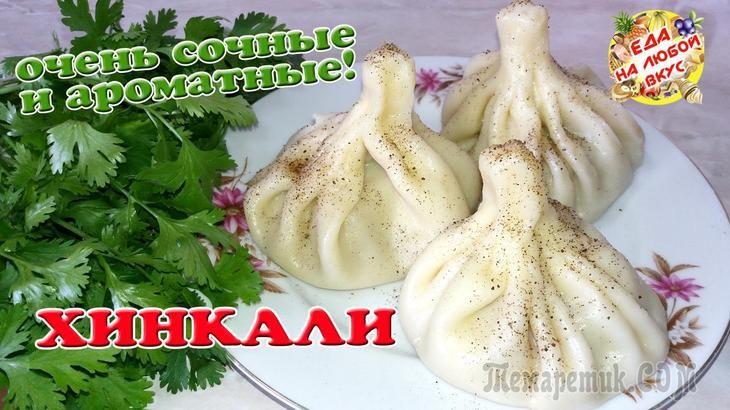 Настоящие Хинкали – таких вкусных, еще не ели! Очень сочные!