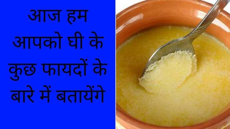 ghee ke fayde in hindi | Benefits of Desi Ghee | pantjali desi ghee ke f...