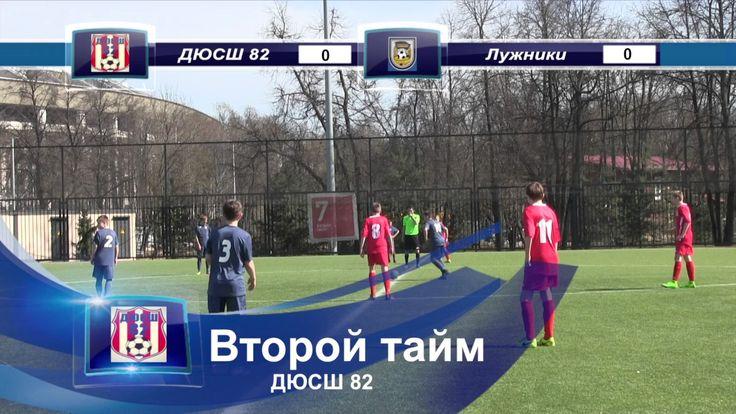ДЮСШ 82 (U14) -  Лужники (U14)