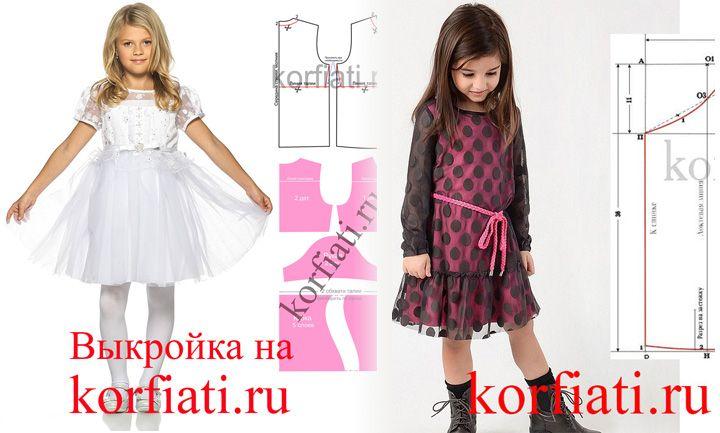 Многие очаровательные платья для девочек вы сумеете сшить сами. Но для начала нам нужна выкройка основа платья для девочки дошкольного возраста
