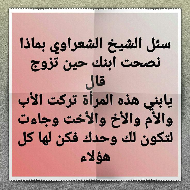 Pin By Inas Gadalla On بيني وبينكم Arabic Love Quotes Teach Arabic Love Quotes