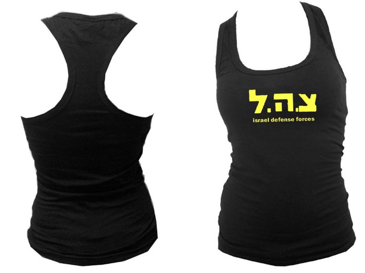 Israel army emblem silk printed black women sleeveless tank top S/M/L/XL by mycooltshirt on Etsy