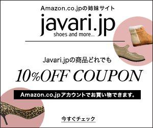 靴とバッグの通販サイトJavari(ジャバリ) |miz diary♥