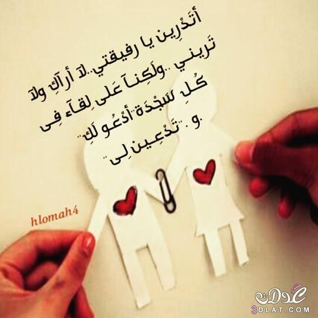 صديقتي أشتقتلك صور للأصدقاء صديقتي حياتي Arabic Quotes Romantic Arabic Calligraphy