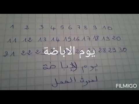 حساب ايام الاباضة لحدوث الحمل بطريقة سهلة ومبسطة Youtube Math Math Equations