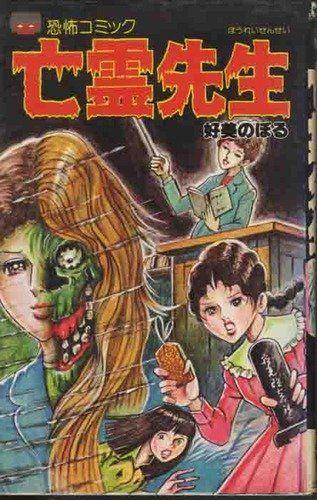 亡霊先生:好美のぼる ASIN: B000J7PVZS 発売日: 1981/12 レモンコミックス07シリーズNo.049