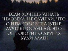 """Woody Allen """"quotes""""цитаты"""""""" quotes about relationships,love and life,motivational phrases&thoughts./ цитаты об отношениях,любви и жизни,фразы и мысли,мотивация./"""