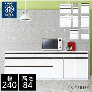ロータイプ キッチンカウンター 幅240cm キッチン収納 食器収納 キッチンカウンター上 収納 ローカウンター RB