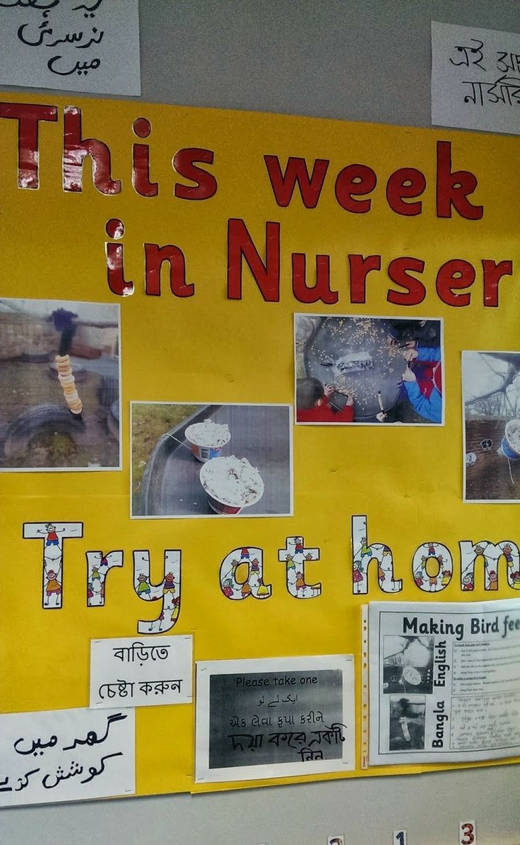 Our board for engaging parents in Nursery