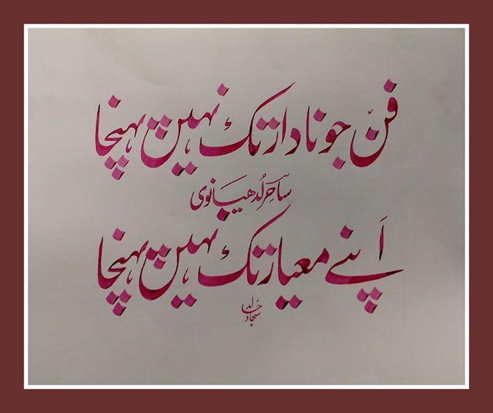 Sahir Poetry. Calligraphy by Sajjad Khalid #Urdu #Nastaleeq