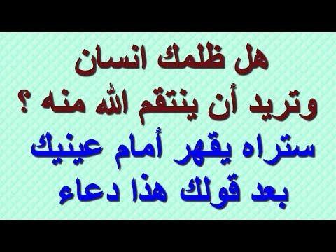 هل ظلمك انسان وتريد أن ينتقم الله منه دعاء قوي سيهلك كل من ظلمك Youtube Quran Quotes Love Quran Quotes Inspirational Islamic Phrases
