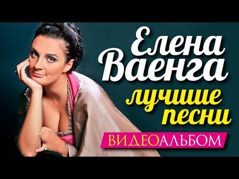 Елена ВАЕНГА - ЛУЧШИЕ ПЕСНИ /ВИДЕОАЛЬБОМ/ - YouTube