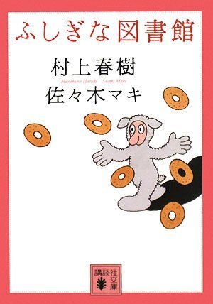 ふしぎな図書館 (講談社文庫)   村上 春樹 http://www.amazon.co.jp/dp/4062759489/ref=cm_sw_r_pi_dp_e9MUvb0XNMW0X
