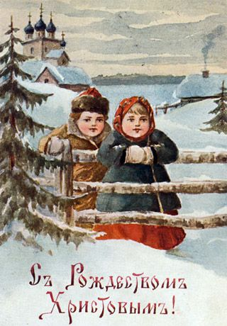 """Old Russian Christmas postcard. Before 1917. The inscription is: """"Merry Christmas!"""" Snowy village, a boy and a girl in traditional winter clothes. #Russian #art #vintage #postcard"""