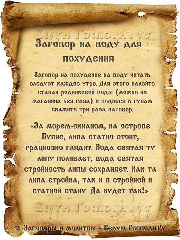 Заговоры Анастасии На Похудение.