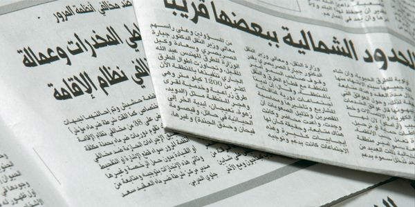 Al Jazirah newspaper gets a new pair of title fonts and more | almohtaraf