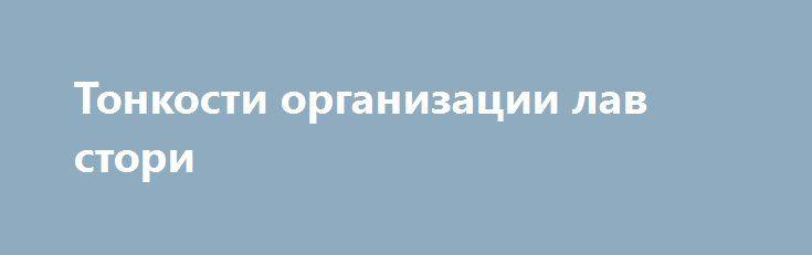 Тонкости организации лав стори http://aleksandrafuks.ru/category/svadba/  В последнее время стала модной съёмка лав стори. Простыми словами это история возникновения отношений между влюблёнными, так называемая свадебная история. Это видео, состоящее из красивых, романтичных свадебных фото  http://aleksandrafuks.ru/тонкости-организации-лав-стори/
