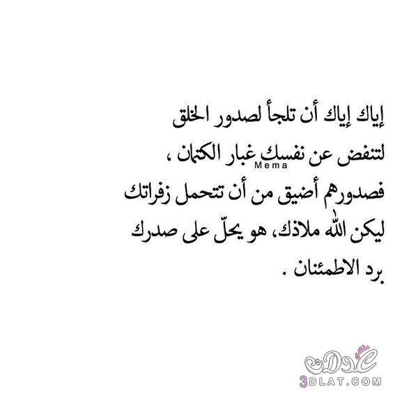 صور حزينه 2020 اجمل الصور الحزينه بعبارات حزينه صور مكتوب عليها عبارات حزينه Islamic Quotes True Quotes Wise Quotes