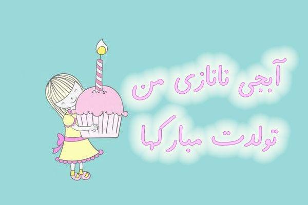 پیام تبریک جالب و زیبا تولدت مبارک خواهرم عکس پروفایل Happy Birthday Pictures Happy Birthday To Me Quotes Birthday Messages