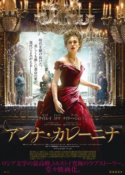 映画『アンナ・カレーニナ』 ANNA KARENINA  (C) 2012 Focus Features LLC. All rights reserved…