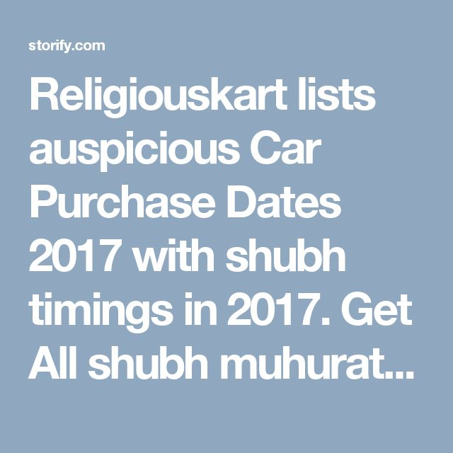 Religiouskart lists auspicious Car Purchase Dates 2017 with shubh timings in 2017. Get All shubh muhurat of Car Purchase & Subh mahurat for car purchase.