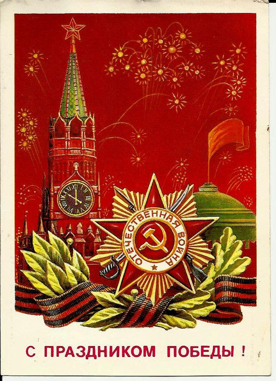 Vintage Russian Postcard  Kremlin of Moscow  Order by LucyMarket