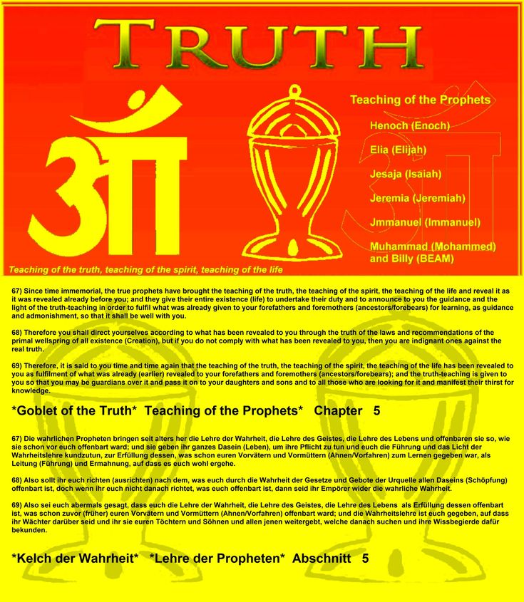 68) Therefore you shall direct yourselves according to what has been revealed to you through the truth of the laws and recommendations of the primal wellspring of all existence (Creation), but if you do not comply with what has been revealed to you, then you are indignant ones against the real truth.