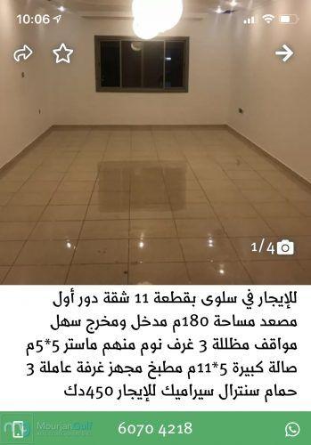 للايجار شقه في سلوي ق11مساحه 180م مصعد ثلاث غرف كبيره صاله كبيره غرفه عامله بحمام Tile Floor Flooring