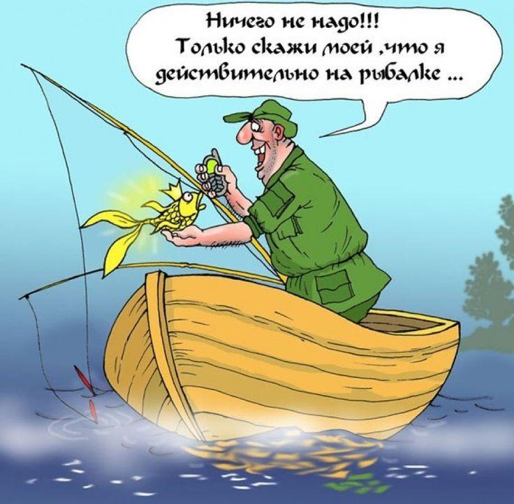 пончо пожелания рыбаку перед рыбалкой будет