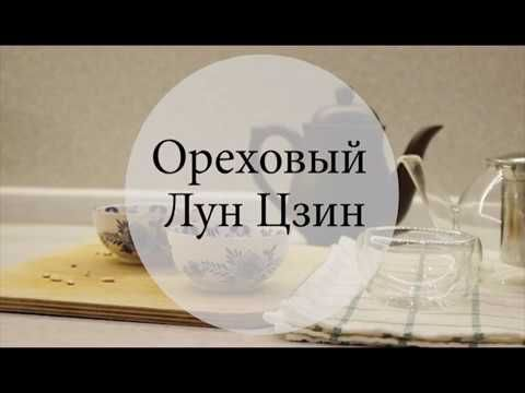 Ореховый Лун Цзин