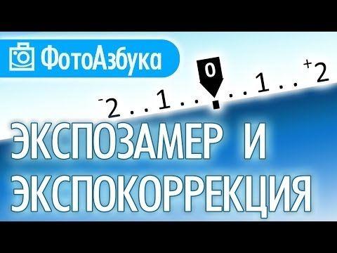 Уроки по фотографии 13 Экспозамер и Экспокоррекция   Фотоазбука - YouTube
