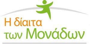 Νόστιμη τυρόπιτα (2 μονάδες) – Diaitamonadwn.gr