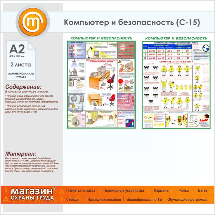 """Плакат """"Компьютер и безопасность"""" (С-15) В комплекте следующие плакаты: Плакат организация рабочего места - безопасные расстояния, нормы освещенности, вентиляция, оборудование Плакат регламент работы за компьютером, комплексы упражнений для глаз, рук, туловища и ног. Формат а2, 2 варианта исполнения, 2 листа. Поставщик: Охрана труда 21.ру"""