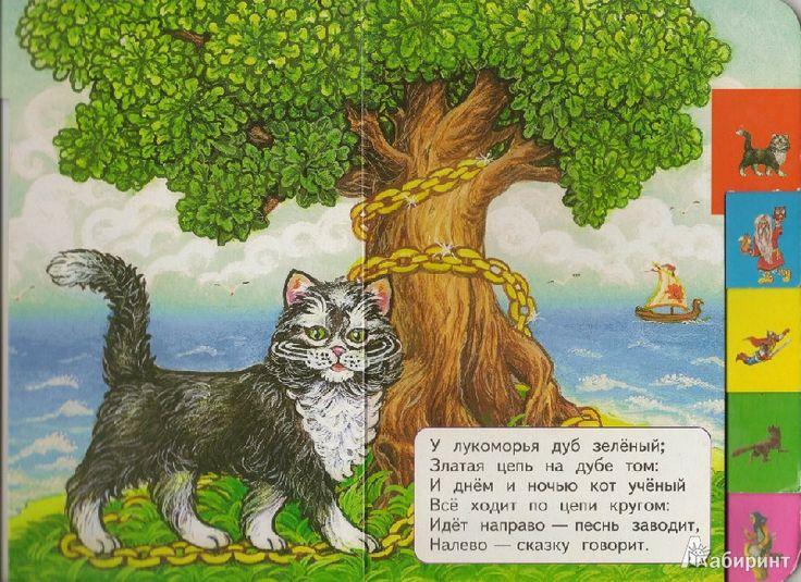 У лукоморья дуб зеленый картинки для детей, картинка для детей