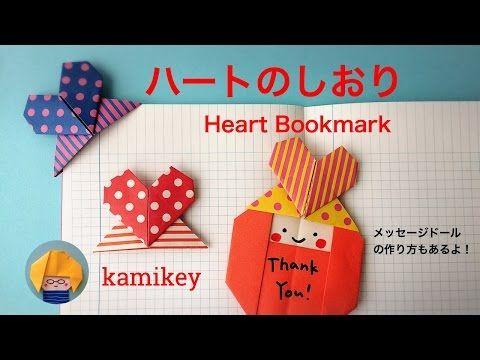 折り紙 ミッフィー「うさこちゃん」 しおり 簡単な折り方(niceno1)Origami Miffy bookmark - YouTube