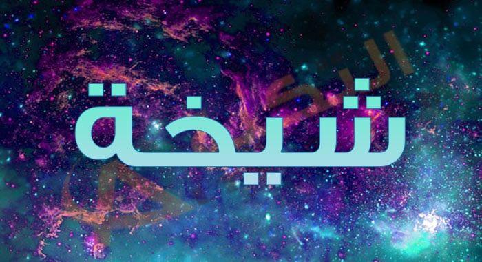 معنى اسم شيخة في اللغة العربية شيخة من الأسماء الشائعة في دول الخليج العربي ويعتبر من الأسماء التي توحي بالعلو والشأن العالي قيمت Adidas Logo Nike Logo Logos