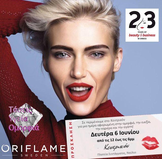Δωρεάν Εκδήλωση: Στο Ναύπλιο Beauty Event-Δηλώστε Δωρεάν Συμμετοχή   Γιορτάζουμε 23 επιτυχημένα χρόνια Beauty & Business στην Ελλάδα και σας προσκαλούμε σε μια εκδήλωση ομορφιάς και έμπνευσης που ετοιμάσαμεγια εσάς και τους φίλους σας τη Δευτέρα 6/6 στο Κεντρικόν στην ΠλατείαΣυντάγματος στο Ναύπλιο από τις 12:00 το μεσημέρι μέχρι τις 18:00 το απόγευμα!  MakeUp Trends & Δωρεάν Μακιγιάζ  Περιποίηση Επιδερμίδας - Ρουτίνα περιποίησης  Μυστικά ομορφιάς  Wellness Εμπειρία - Oμορφιά εκ των έσω…