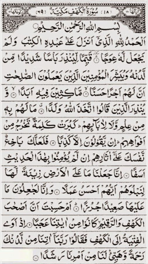 Insha Allah One who memorized the first 10 verses of Surah Al-Kahf will be secure against the dajjal